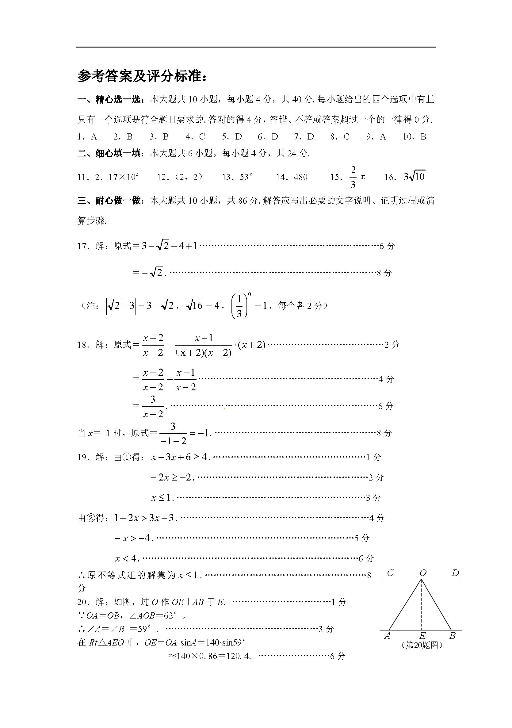 2016莆田中考数学试题答案(图片版)