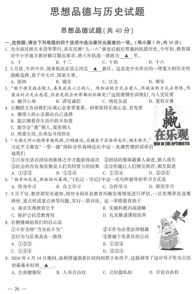 2017年江苏连云港政治中考真题图1