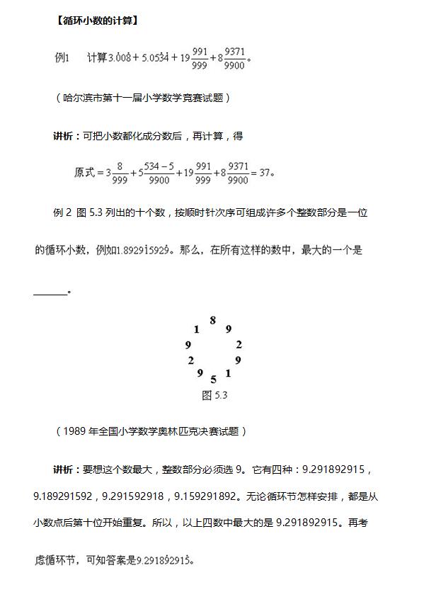 循环小数的计算例题