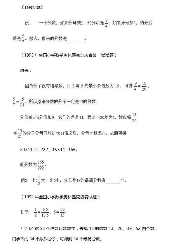 分数问题例题1
