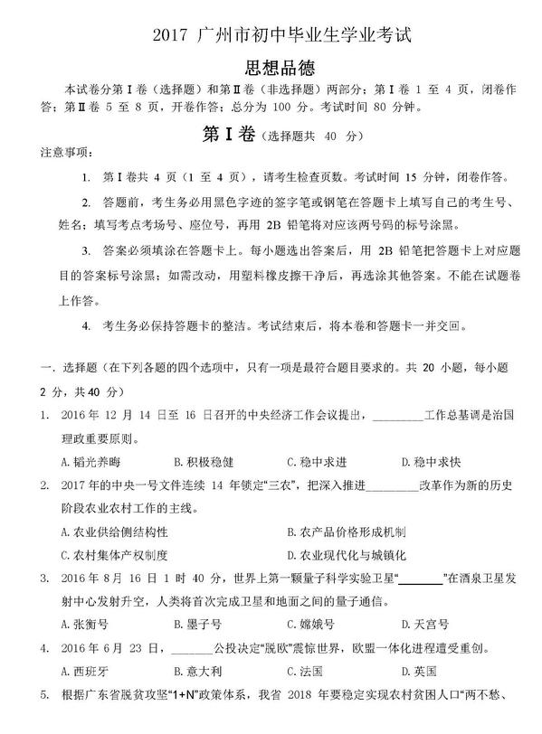 2017广州中考政治真题及答案解析1