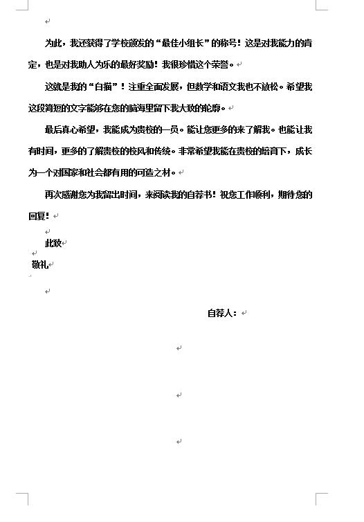 2017年重庆树人小学小升初自荐信范例(3)_小升九江九江市小学图片
