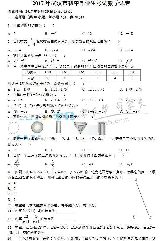 2017年武汉中考数学试题图1