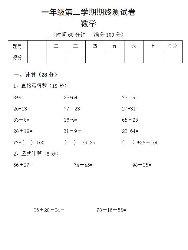 上海一年级下册期末复习数学1