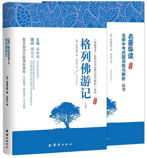 格列佛游记+名著导读名师中考试题训练与解析