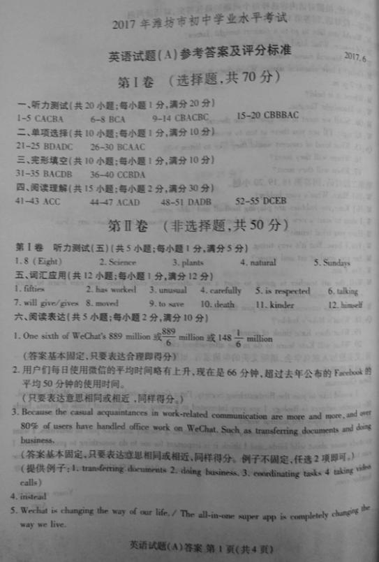 2017年山东潍坊中考英语试题图11
