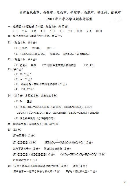 2017年甘肃武威化学中考答案图1