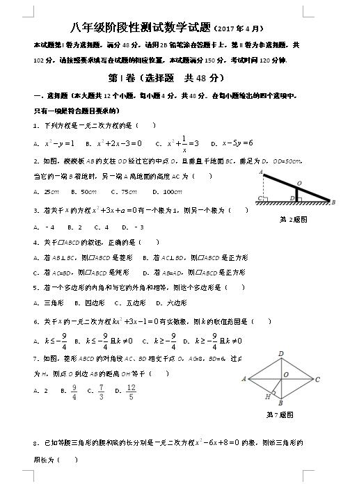 2017山东济南槐荫八年级下期中数学试题1
