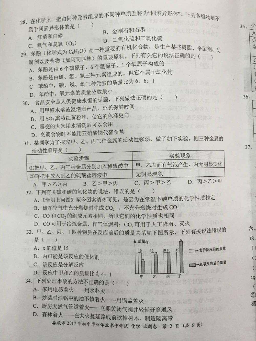 2017年湖南娄底化学中考真题图2