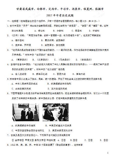 2017年甘肃定西历史中考真题图1