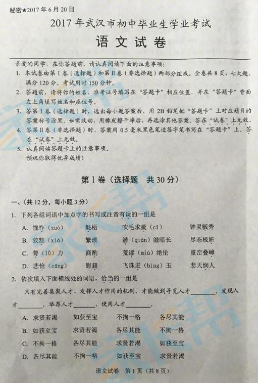 2017年武汉中考语文试题图1