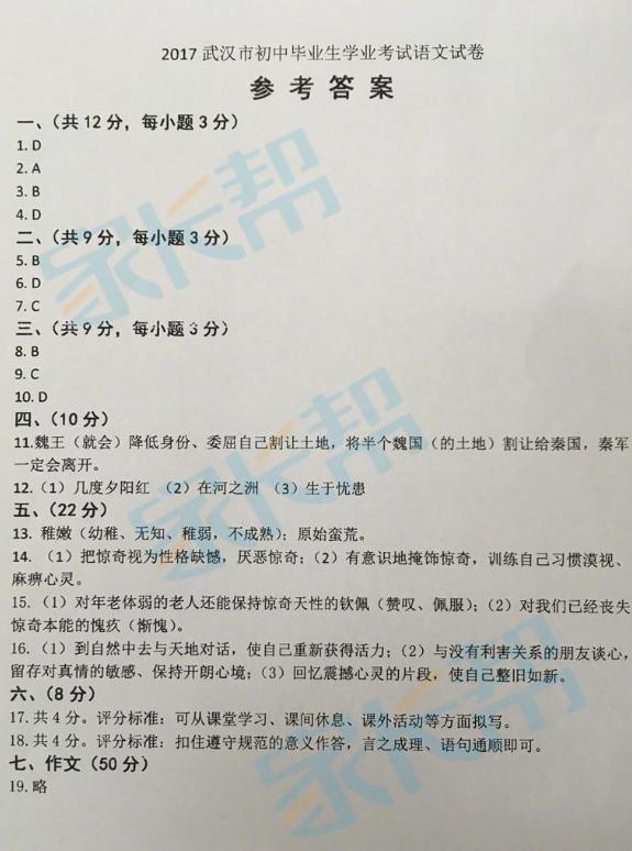 2017年武汉中考语文试题图9
