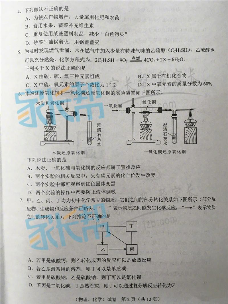 2017年武汉中考物理试题图2