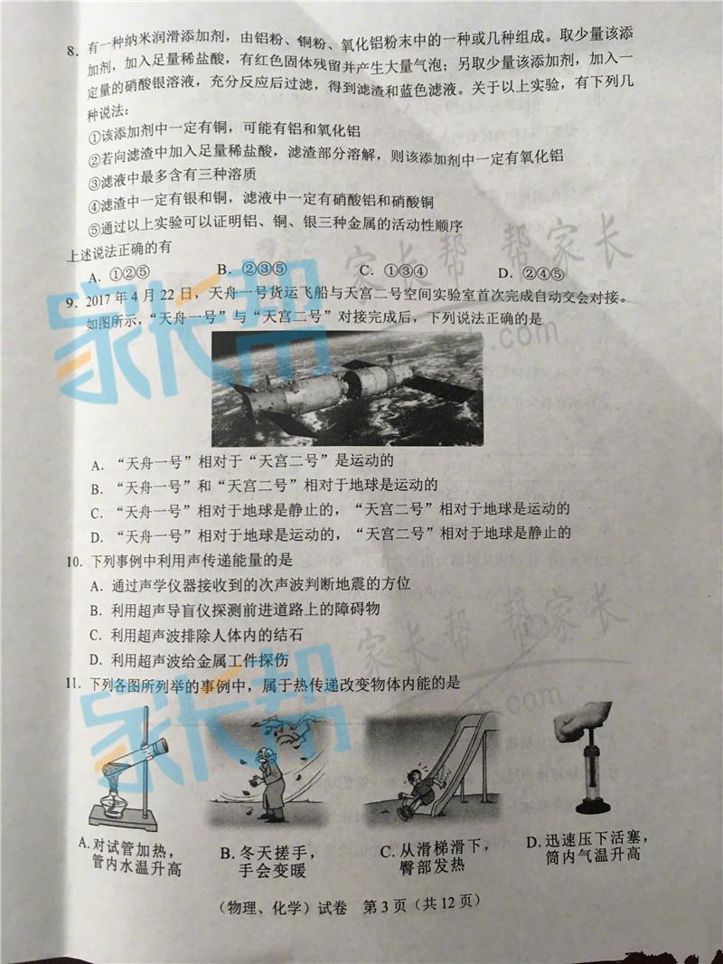 2017年武汉中考物理试题图3
