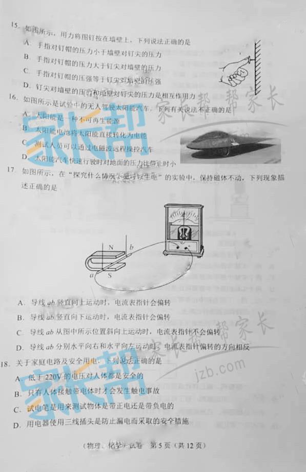 2017年武汉中考物理试题图5