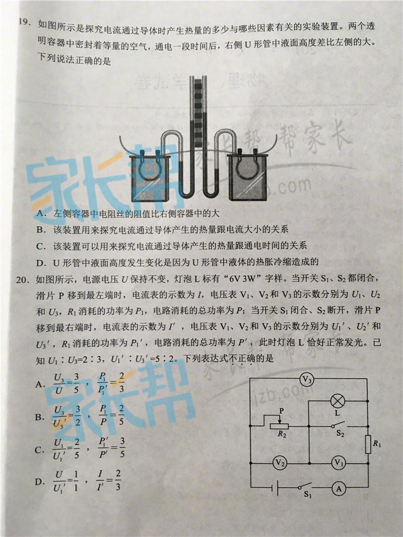 2017年武汉中考物理试题图6