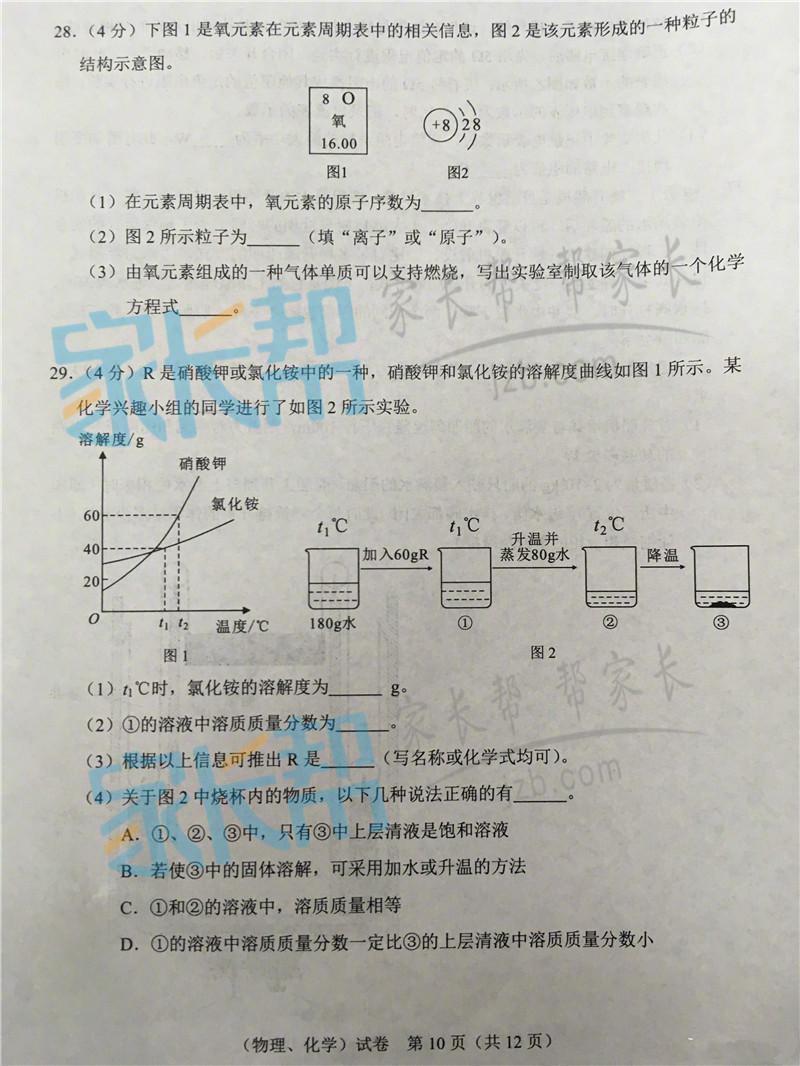 2017年武汉中考物理试题图10