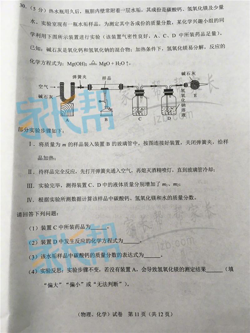 2017年武汉中考物理试题图11