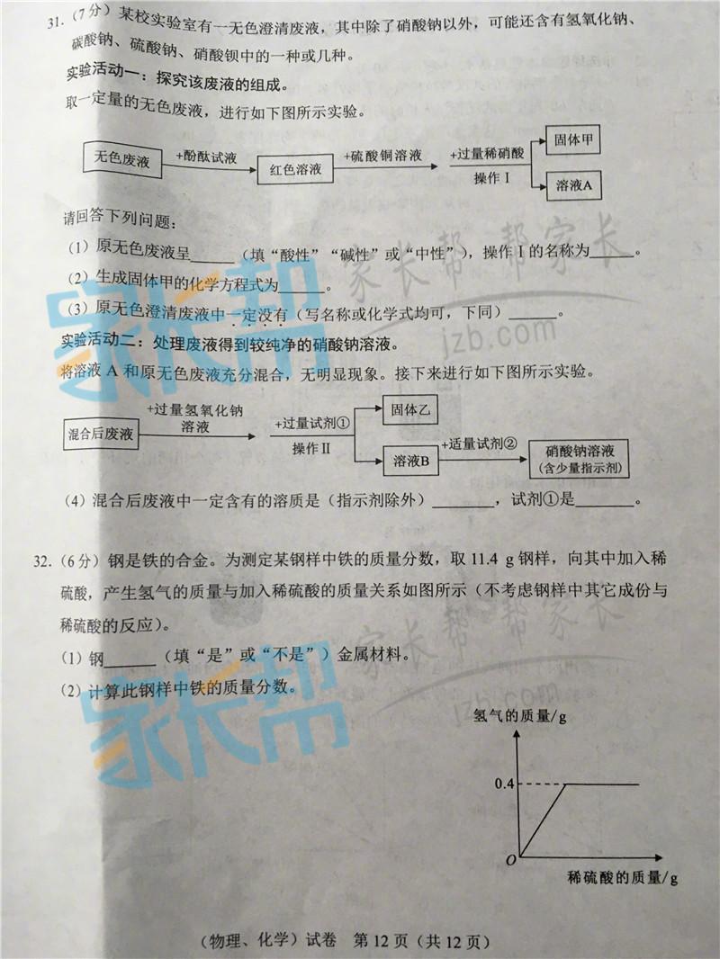 2017年武汉中考物理试题图12