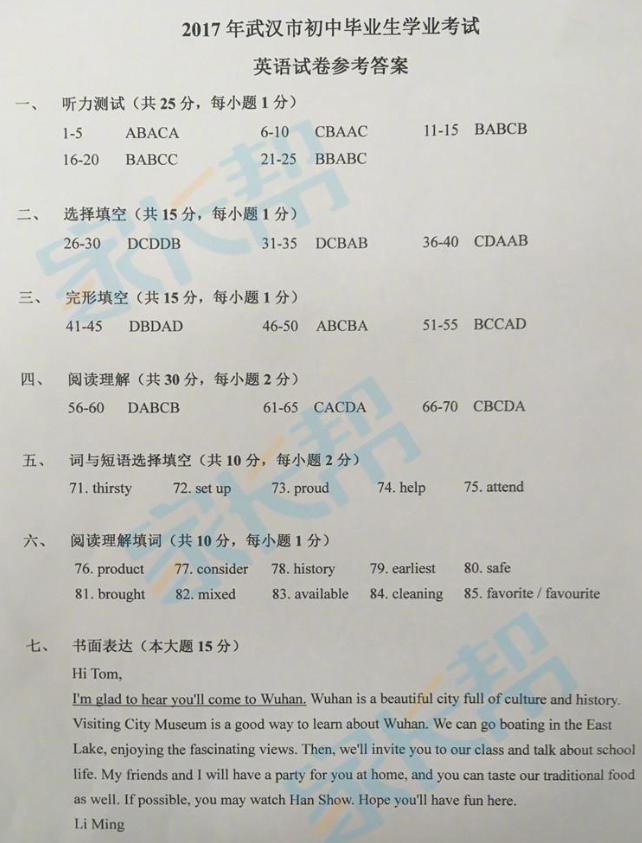 2017年武汉中考英语试题图11