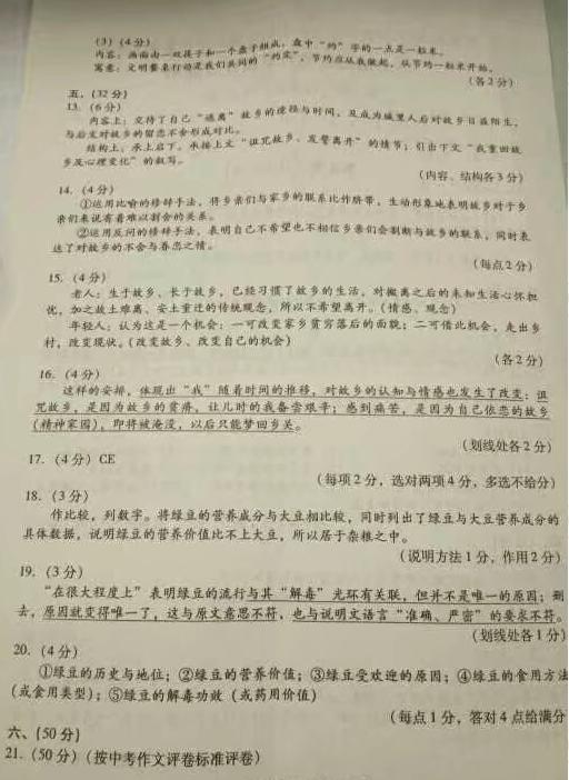 2017年四川绵阳中考语文试题答案图2