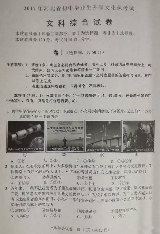 2017年河北承德中考文科综合试题图片1
