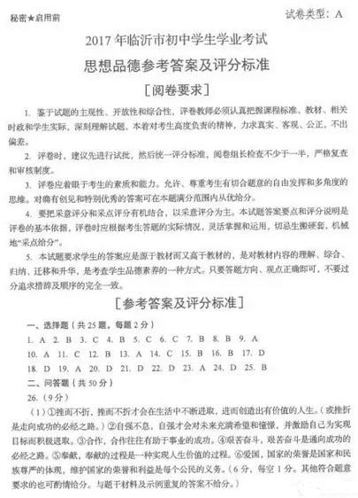 2017年山东临沂政治中考答案图1