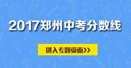 2017郑州中考特别策划之中考分数线