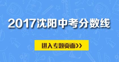 2017沈阳中考特别策划之中考分数线