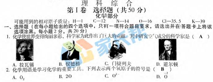 2017山西太原中考理综真题及答案解析1