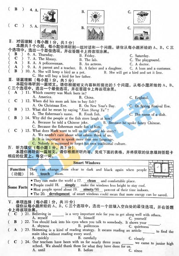2017山西太原中考英语试题及答案解析2