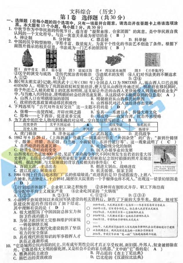 2017年山西临汾中考历史真题图1