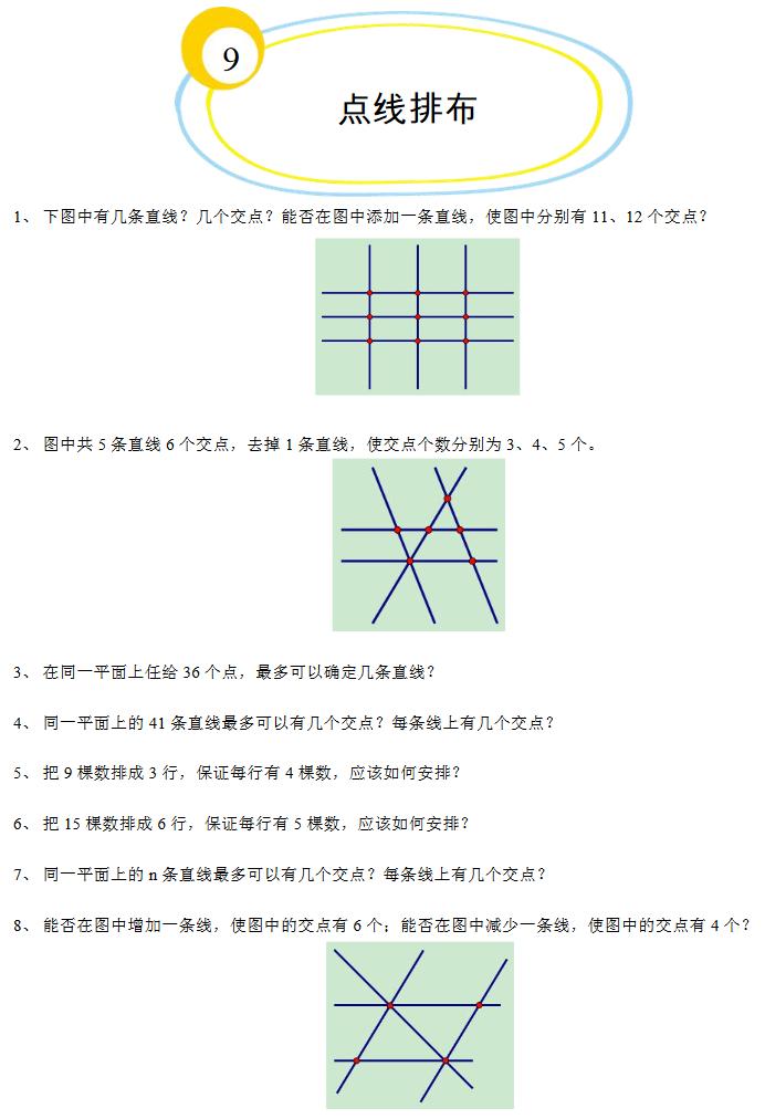 天津小学数学课后练习题1