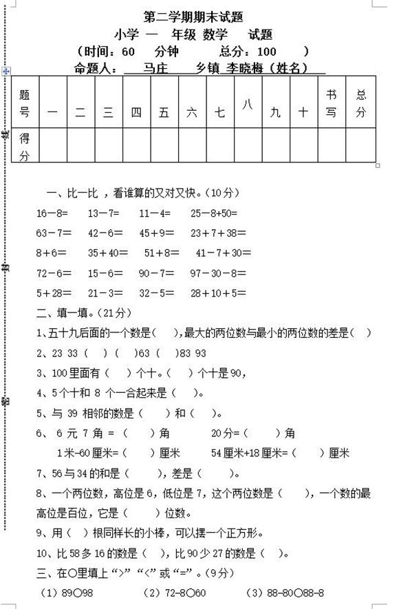 小学一年级数学下册期末试题青岛版(三)