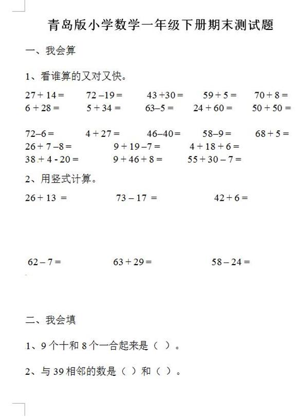 年级试题库期末小学人教期末数学一正文试题期末数学>音乐下册试题版教案小学图片
