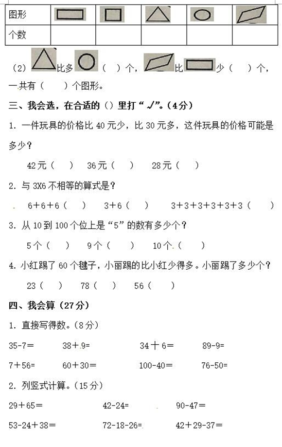 小学一年级数学下册期末试题青岛版(六)(3)