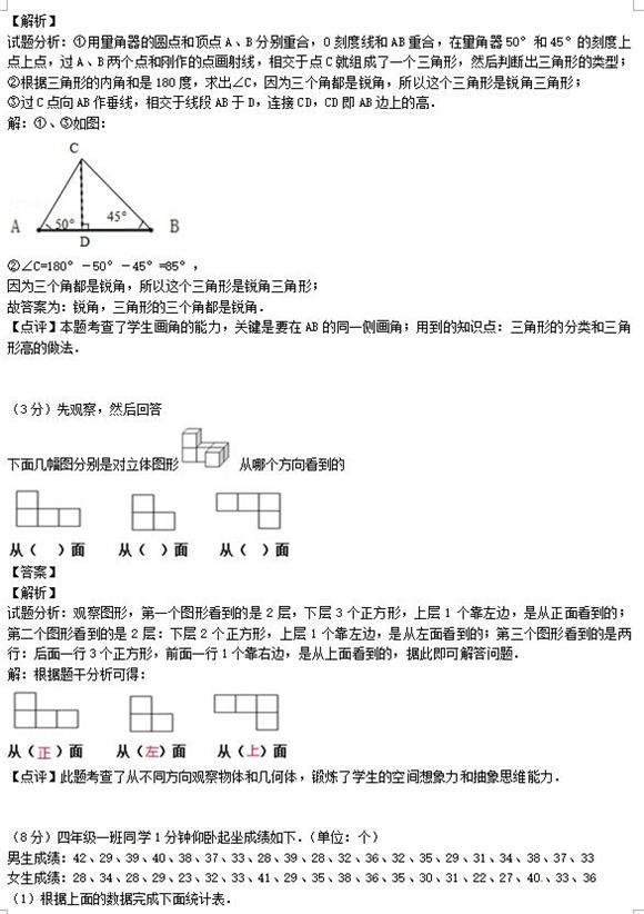 小学四年级数学下册期末试题青岛版(一)(10)