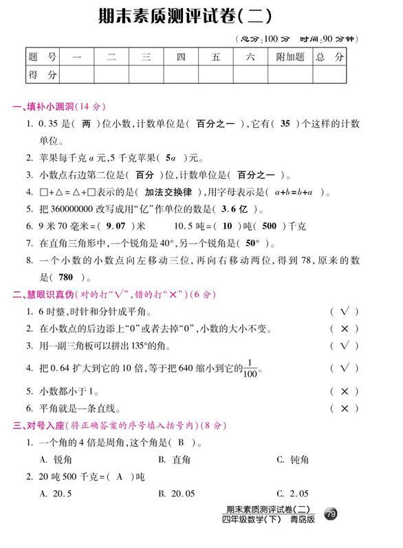 小学四年级数学下册期末试题青岛版(六)