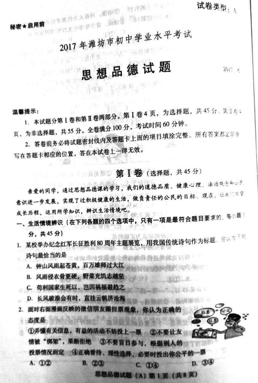 2017年山东潍坊政治中考真题图1