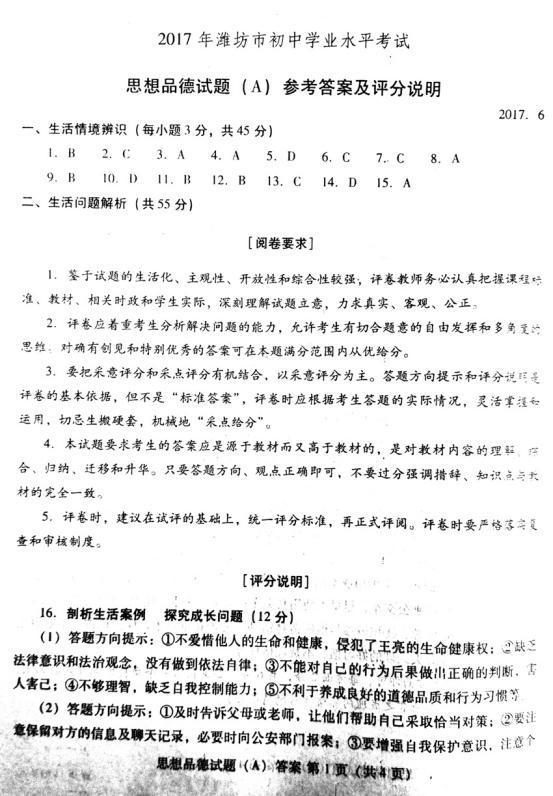 2017年山东潍坊政治中考答案图1