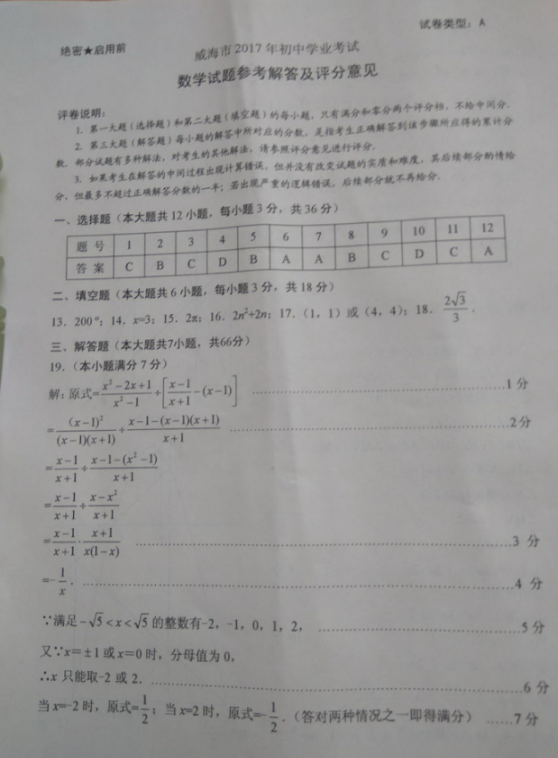 2017年山东威海中考数学试题答案图1