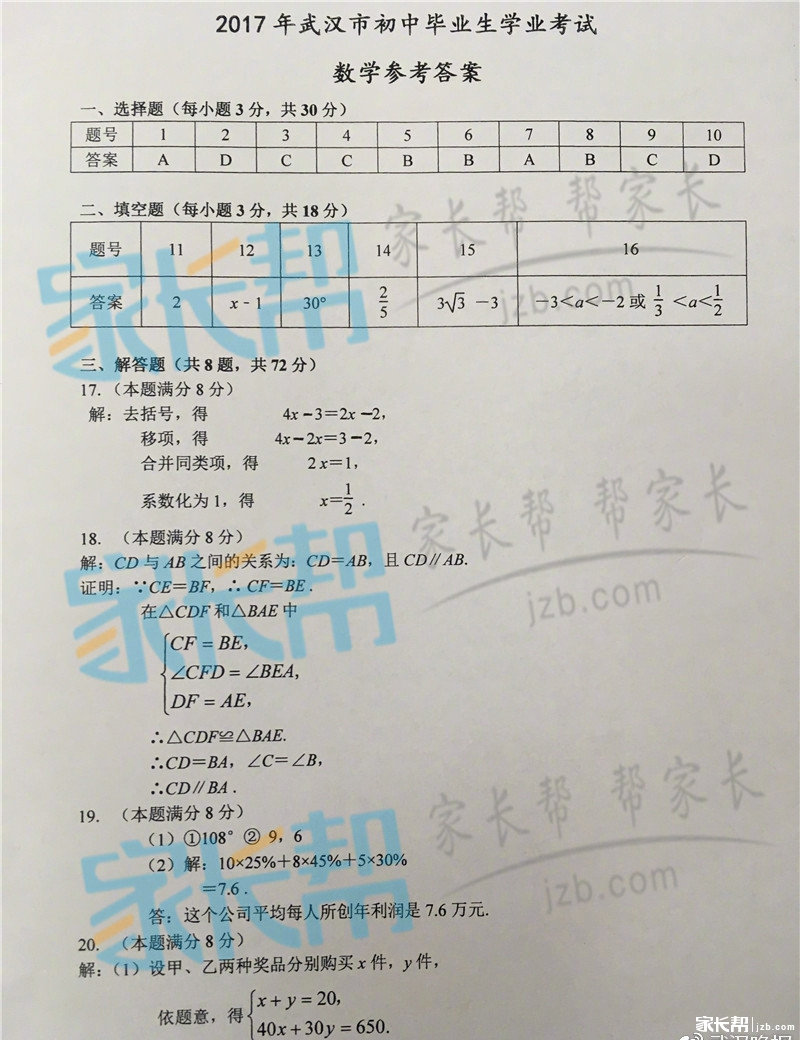 2017年武汉中考数学试题答案