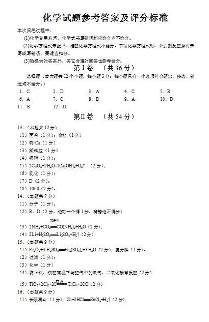 2017年四川雅安化学中考答案图1