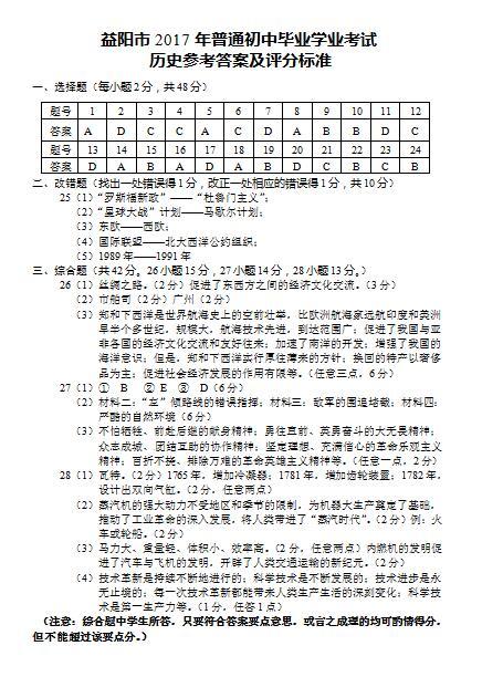 2017年湖南益阳历史中考答案图1