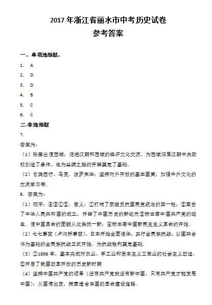 2017年浙江丽水历史中考答案图1