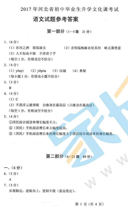 2017年河北省石家庄中考语文真题答案图1