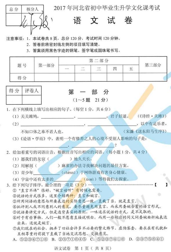 2017年河北省石家庄中考语文真题图1