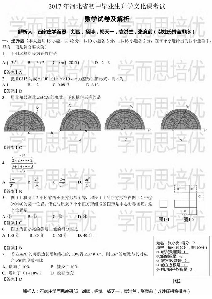 2017年河北省石家庄中考数学真题答案解析图1