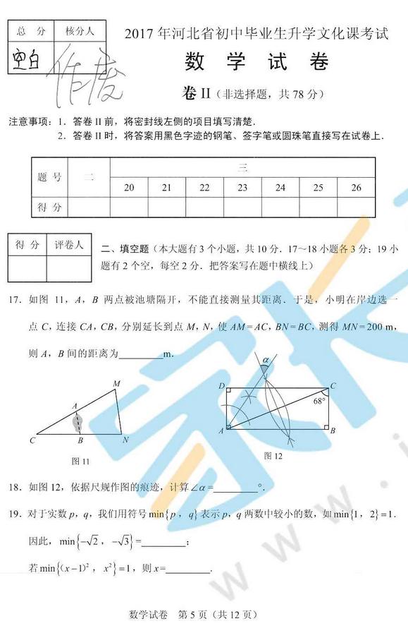 2017年河北邯郸中考数学试题(图片版)