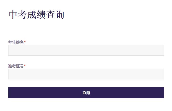 考生可登录台州教育网(http://www.tzedu.net.cn/)进行中考成绩查询.